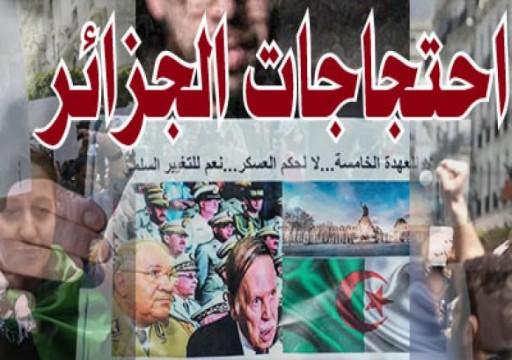 احتجاجات ضخمة ضد بوتفليقة في شوارع العاصمة الجزائرية