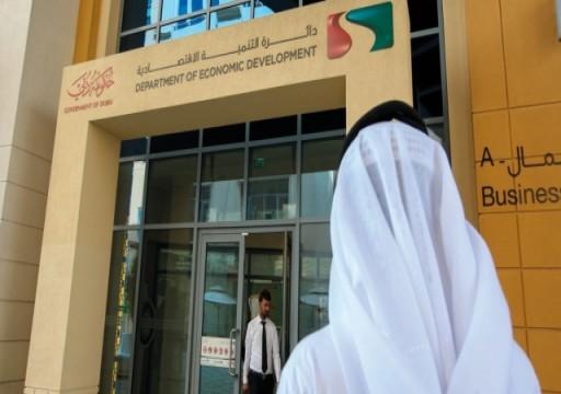 دبي توجه القطاع الخاص بالعمل عن بعد لنسبة 80% من الموظفين