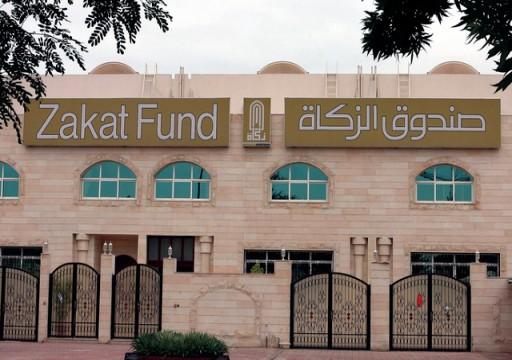 212 مليون درهم إيرادات صندوق الزكاة في 2018