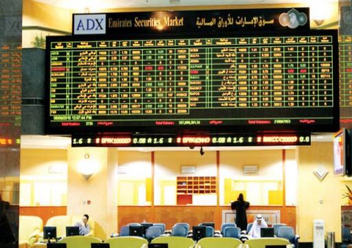 خليفة يصدر قرار بتحويل البورصة إلى شركة مساهمة عامة