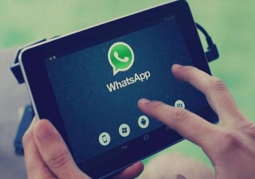 خبر صادم.. واتسآب يعلن وقف الخدمة عن ملايين المستخدمين بعد 6 أشهر