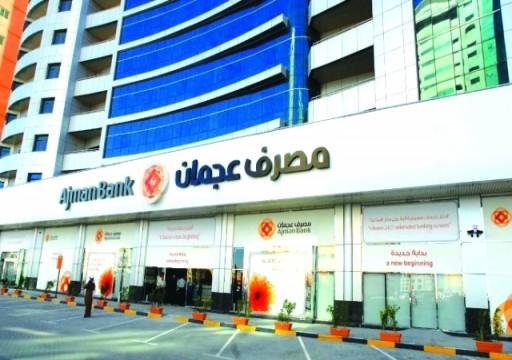 مصرف عجمان يعتزم إصدار برنامج صكوك بقيمة 1.5 مليار دولار