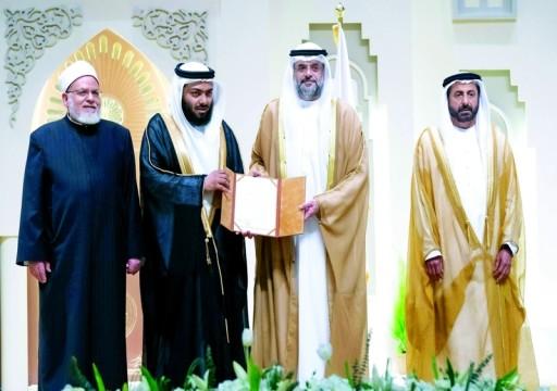 الشارقة تكرّم الفائزين بجائزة الجامعة القاسمية للقرآن
