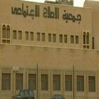 السعودية تحظر التعامل مع جمعية الإصلاح الكويتية