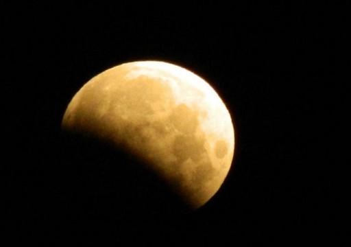 العالم يشهد خسوف شبه الظل للقمر مساء الجمعة القادمة