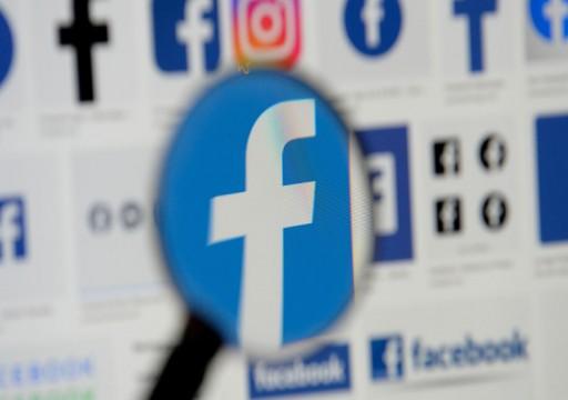 البرازيل تغرم فيسبوك 1.6 مليون دولار لكشفها بيانات مستخدمين