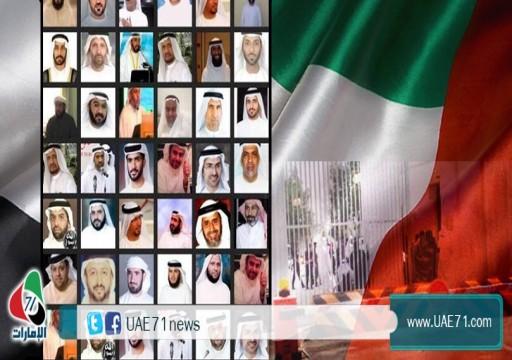 """قضية الـ""""94"""" والأحكام الجائرة.. ليلة سقوط العدالة في الإمارات وأشياء أخرى!"""