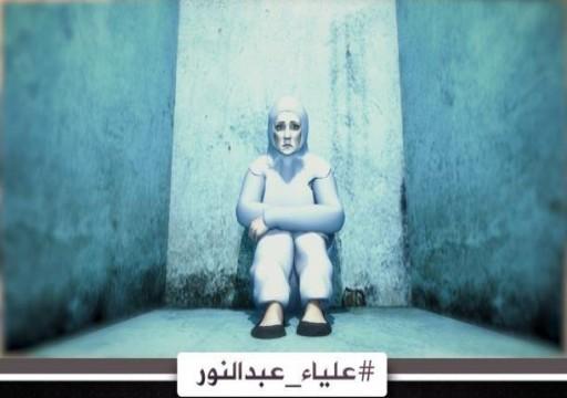 منظمات حقوقية تندد بشدة بظروف استشهاد علياء عبدالنور وتحمل أبوظبي المسؤولية