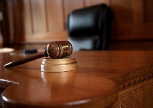 محكمة جنايات العين تقضي بإعدام مدمن مخدرات قتل والده