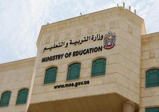 التربية: 12 مارس آخر موعد لتسجيل المستجدين بالمدارس الحكومية