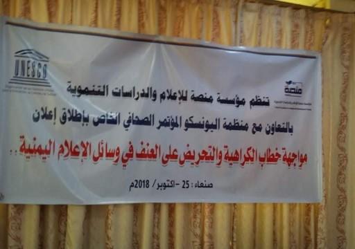 اليمن.. الحوثيون يختطفون 20 صحفياً وإعلامياً في صنعاء