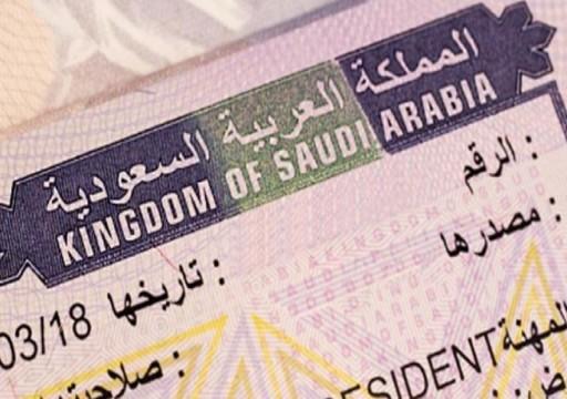 السعودية تمنح التأشيرة السياحية للمسافرين الأجانب