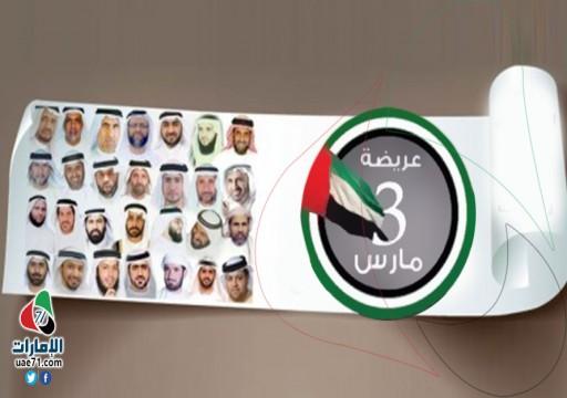الذكرى الثامنة لعريضة مارس.. المشهد الإماراتي يزداد تدهورا والانتهاكات مستمرة!