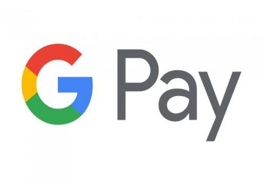 جوجل تعلن وصول خدمة Google Pay إلى الإمارات