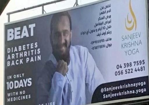 إعلان في دبي يتاجر بصحة المرضى يثير غضب المواطنين