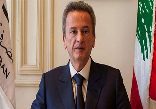 حاكم مصرف لبنان: إعادة فتح البنوك تمت دون أي عوائق