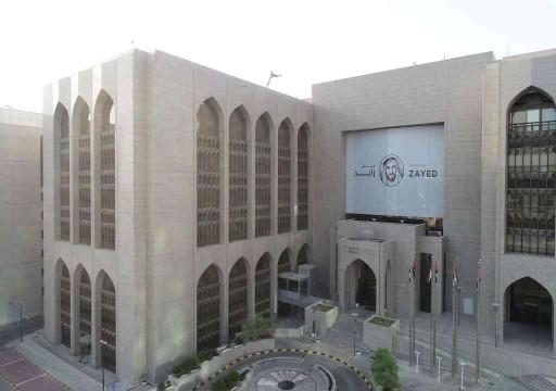 """""""المركزي"""" يفرض عقوبات بنحو 17.31 مليون درهم على 6 شركات صرافة"""