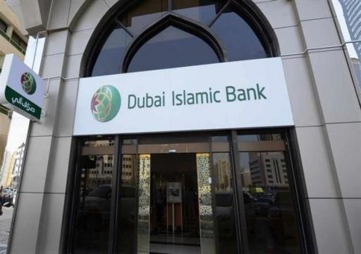 مساهمو بنك دبي الإسلامي يقرون الاستحواذ على نور بنك