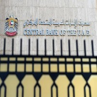 الجهاز المصرفي للدولة يتصدر المركز الأول خليجيا بأصول 748 مليار دولار