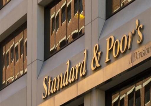 """""""ستاندرد آند بورز"""" تبقي على تصنيفها الائتماني لتركيا"""