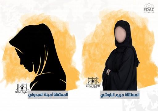 """قضاء أبوظبي يحكم على معتقلتَيْ الرأي """"البلوشي"""" و""""العبدولي"""" بالسجن 3 سنوات إضافية"""