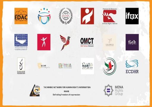 """24 منظمة تطلق حملة """"إكسبو حقوق الإنسان"""" لعرض انتهاكات الإمارات بحق معتقلي الرأي"""