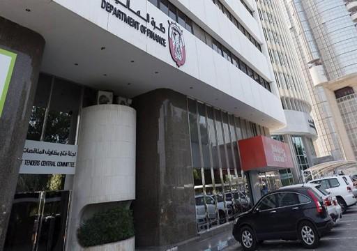 حكومة أبوظبي تسدد كامل سنداتها السيادية لعام 2009