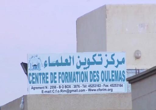 ولد الددو: أجندات إقليمية وراء إغلاق مركز تكوين العلماء بموريتانيا