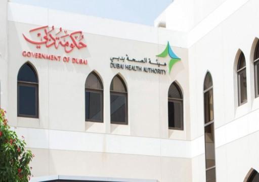 صحة دبي: نمتلك منظومة متكاملة لمكافحة كورونا