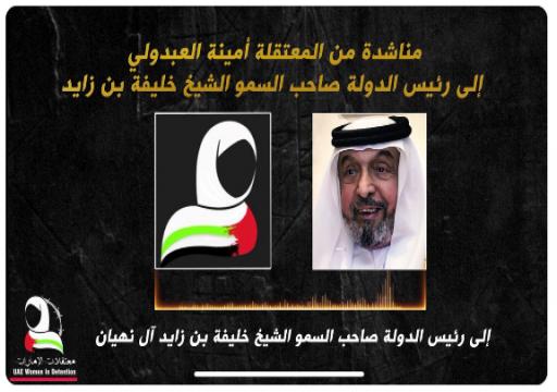 مناشدة من معتقلة الرأي أمينة العبدولي إلى الوالد الشيخ خليفة رئيس الدولة