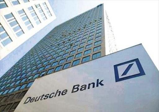 بلومبرج: دويتشه بنك يحصل على استثمار إضافي من قطر
