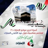 االإمارات71 يهنئ الشعب الإماراتي بعيد الأضحى المبارك!