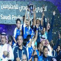 الهلال يتوّج بطلاً للدوري السعودي للمرة الـ15 في تاريخه
