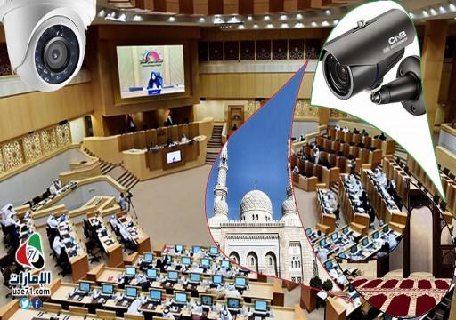الوطني الاتحادي يطالب مراقبة مساجد الدولة بكاميرات