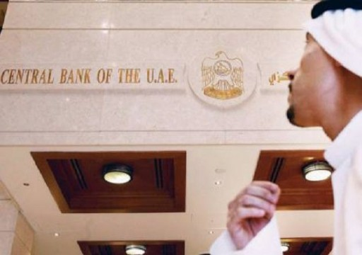 348  مليار درهم رصيد المركزي من العملات الأجنبية خلال يناير
