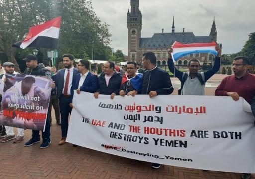 يمنيون يتظاهرون في لاهي للتنديد بما أسموه جرائم الإمارات في اليمن