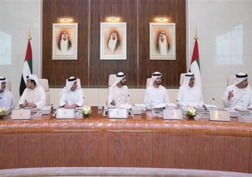 الإمارات تدرج 9 أفراد على قائمة الإرهاب