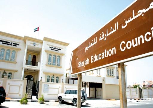 الشارقة للتعليم: نرفض أي ممارسات خارج إطار منظومة القيم التعليمية