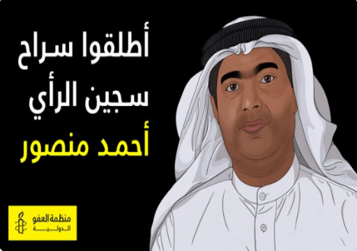 العفو الدولية تحمل بشدة على أبوظبي وتطالبها بالإفراج عن أحمد منصور