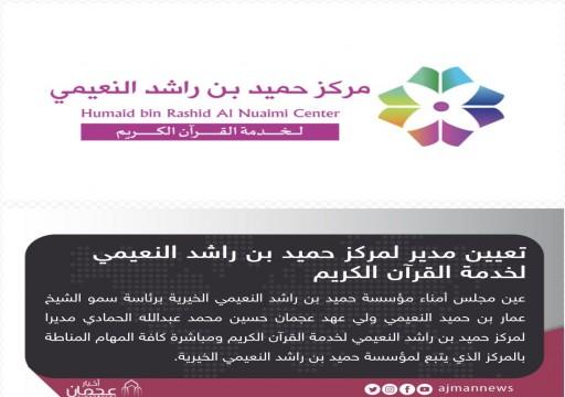 تعيين مديراً لمركز حميد بن راشد النعيمي لخدمة القرآن الكريم