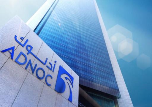 «أدنوك» تُرسي 3 عقود بقيمة 13.2 مليار درهم