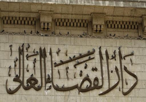 محكمة مصرية تدرج 164 شخصاً على قوائم الإرهاب