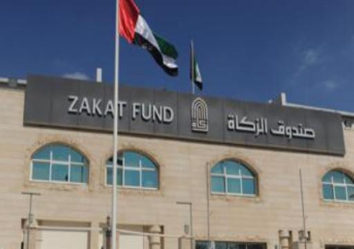143 مليون درهم إيرادات صندوق الزكاة خلال 6 أشهر