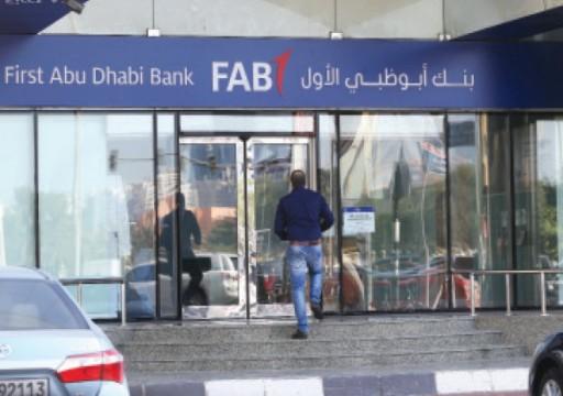 إلزام بنك أبوظبي الأول بتسليم وثائق مالية إلى قطر