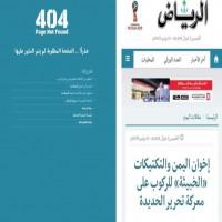 الرياض السعودية تحذف مقالا هاجم إخوان اليمن
