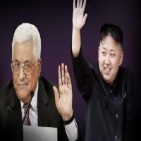 عباس  يشرح لزعيم كوريا الشمالية خطورة سياسة ترامب