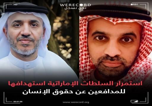 """منظمة حقوقية تشكك في طريقة تصنيف واختيار الحكومة الإماراتية لـ """"قائمة الإرهاب"""""""