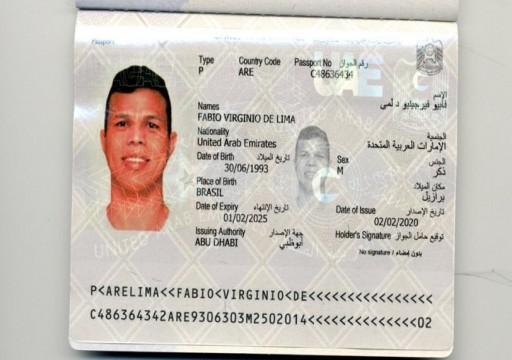 رسمياً.. لاعب الوصل ليما يحصل على الجواز الإماراتي