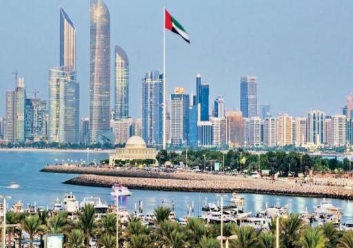 توقعات بعودة أبوظبي إلى أسواق الدَين العالمية نهاية 2021