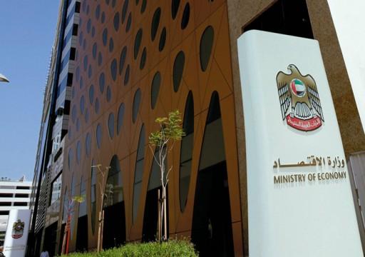 7.7 مليار درهم قيمة التبادل التجاري بين الإمارات وكندا خلال 2018